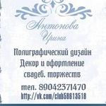 Ирина Антонова - Ярмарка Мастеров - ручная работа, handmade
