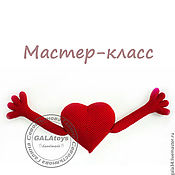 Материалы для творчества handmade. Livemaster - original item Master-Klass Knitted Heart with handles :). Handmade.