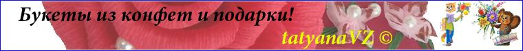 Букеты из конфет и подарки (tatyanaVZ)