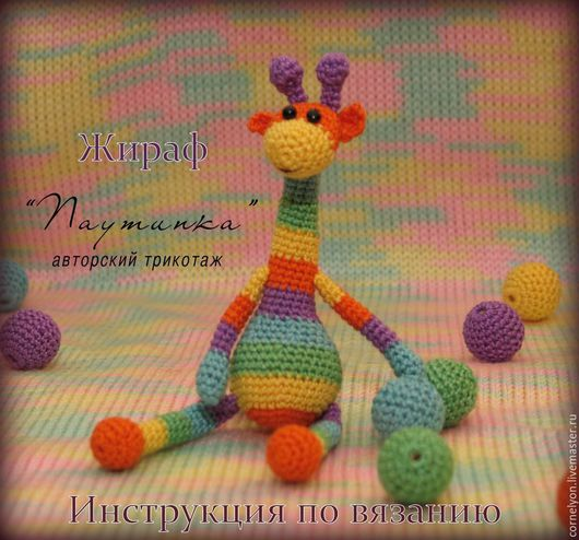 Обучающие материалы ручной работы. Ярмарка Мастеров - ручная работа. Купить Инструкция по вязанию Радужного жирафика. Handmade. Разноцветный, жирафик