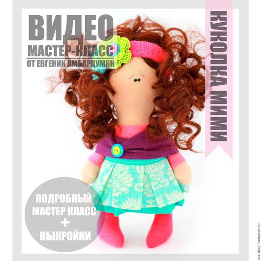 Мастер класс и выкройка маленькой текстильной куколки