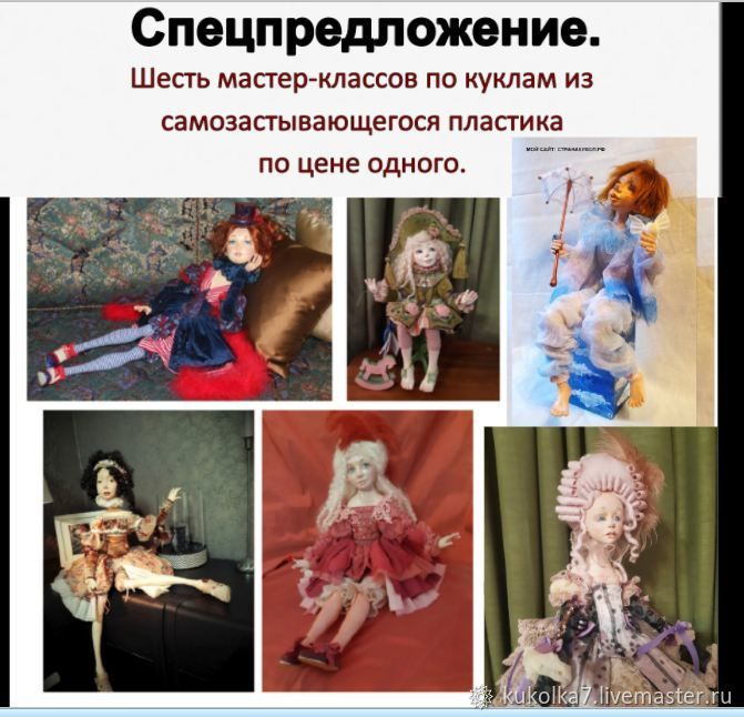 Спецпредложение. Комплект мастер-классов, Куклы и пупсы, Раменское,  Фото №1