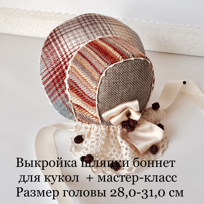 Выкройка шляпки для куклы, Одежда для кукол, Смоленск,  Фото №1