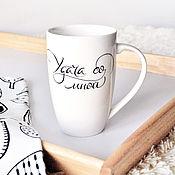 Посуда ручной работы. Ярмарка Мастеров - ручная работа Кружка Удача со мной 350 мл с надписью каллиграфией. Handmade.