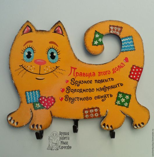 """Прихожая ручной работы. Ярмарка Мастеров - ручная работа. Купить Кот """"Правила этого дома""""№2. Handmade. Кот, ключница настенная"""