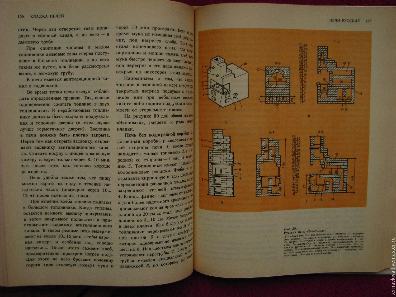 Книга шепелев кладка печей