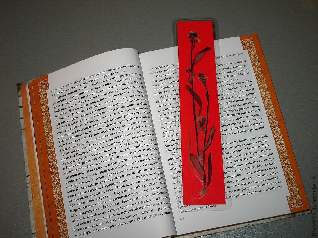 Изготовление закладок для книг