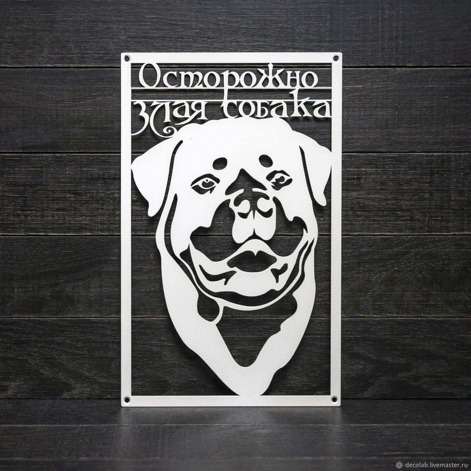 Metal sign ' Beware of the evil dog', Signs1, Ivanovo,  Фото №1