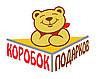 Коробок Подарков - Ярмарка Мастеров - ручная работа, handmade
