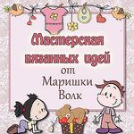 Мастерская Маришки Волк (MarinaVolk) - Ярмарка Мастеров - ручная работа, handmade