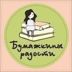 Бумажкины радости - Ярмарка Мастеров - ручная работа, handmade