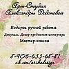 Арт-студия Александры Додоновой - Ярмарка Мастеров - ручная работа, handmade