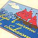 Открытки и скрапбукинг ручной работы. Заказать Вырубка надпись Верь в мечты Они сбываются!. СКРАПштучки (scrap-shtuchki). Ярмарка Мастеров.