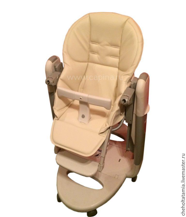 Аксессуары для колясок ручной работы. Ярмарка Мастеров - ручная работа. Купить Чехол на стульчик для кормления Peg Perego Tatamia (12 ЦВЕТОВ НА ВЫБОР. Handmade.