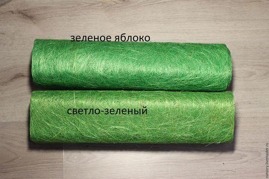 Материалы для флористики ручной работы. Ярмарка Мастеров - ручная работа. Купить Сизалевое полотно  ширина 50 см. Handmade. Зеленый