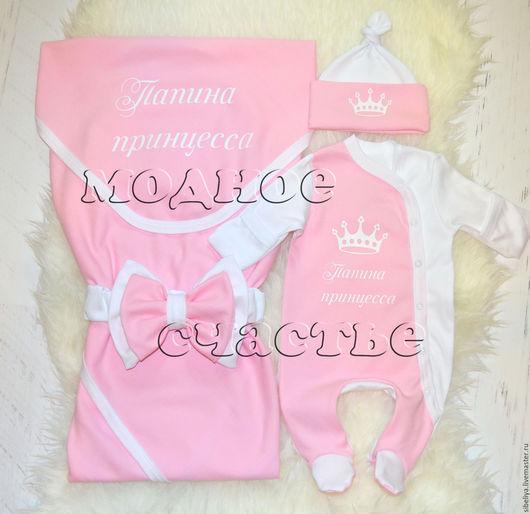 """Для новорожденных, ручной работы. Ярмарка Мастеров - ручная работа. Купить Комплект на выписку """"Папина принцесса"""". Handmade. Розовый"""