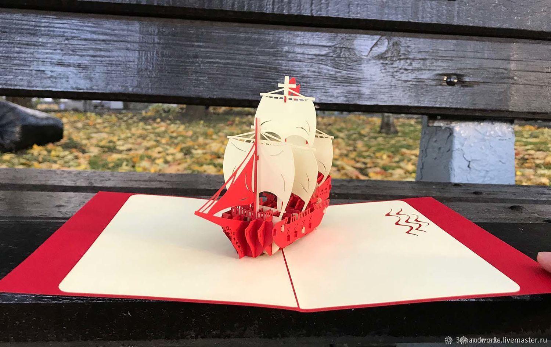 """3D Открытка """"Корабль с белыми парусами"""", Открытки, Москва,  Фото №1"""