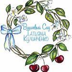 Татьяна Кулинченко (Vishnyovyisad) - Ярмарка Мастеров - ручная работа, handmade