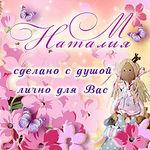 Наталия М (С душой лично для Вас) - Ярмарка Мастеров - ручная работа, handmade