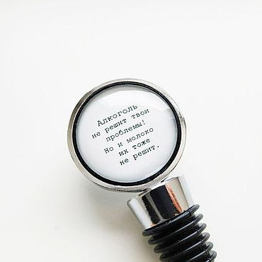 """Посуда ручной работы. Ярмарка Мастеров - ручная работа Пробка для винной бутылки """"Не решит проблем"""". Handmade."""