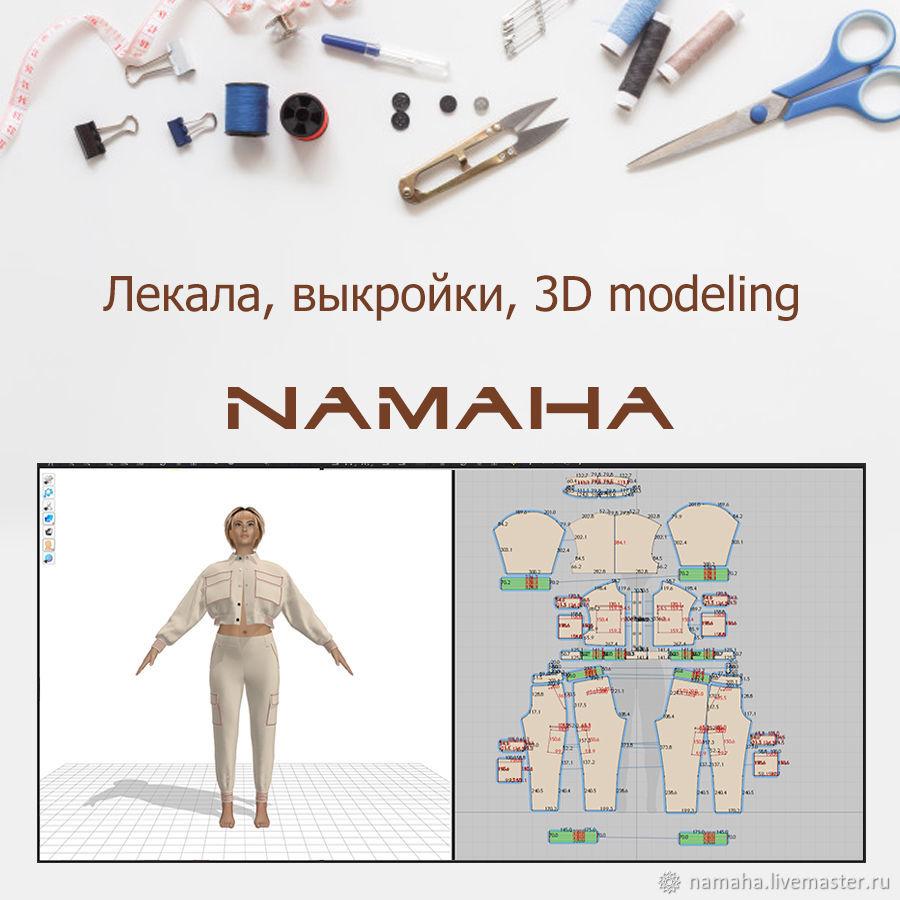 Лекала на заказ, 3d моделирование, градация, техническая документация, Выкройки для шитья, Кривой Рог,  Фото №1