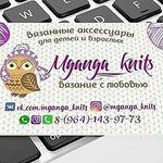 @mganga_knits - Ярмарка Мастеров - ручная работа, handmade