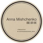 Анна Мищенко - Ярмарка Мастеров - ручная работа, handmade