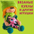 Юлия Фатиева Вязаные куклы, игрушки - Ярмарка Мастеров - ручная работа, handmade