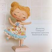 """Куклы и игрушки ручной работы. Ярмарка Мастеров - ручная работа Малютка """"Танцуля"""". Handmade."""
