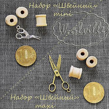 """Материалы для творчества ручной работы. Ярмарка Мастеров - ручная работа Набор """"Швейный"""" для кукол и игрушек (миниатюра для кукол). Handmade."""