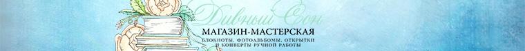 Анна Мухина (DivnyiSon)