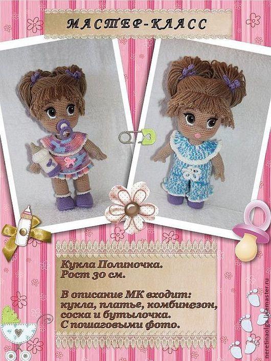 Вязание ручной работы. Ярмарка Мастеров - ручная работа. Купить Мастер-класс куклы Полиночки. Handmade. Фиолетовый, пупс