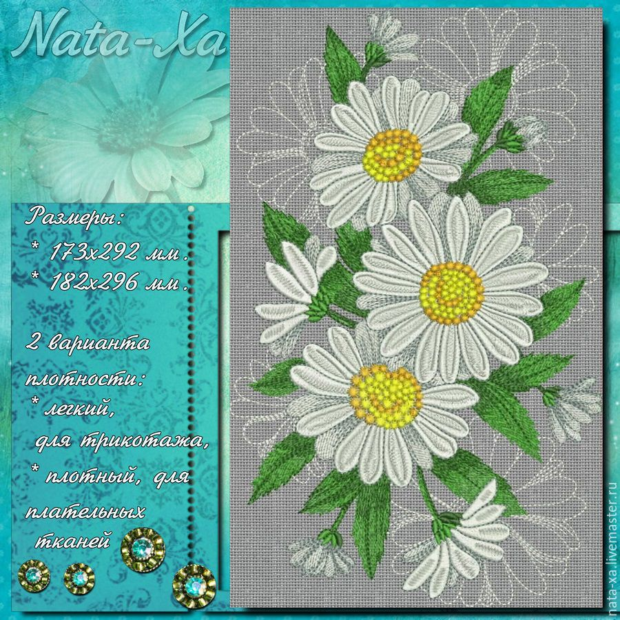 Chamomile 1. Design for machine embroidery. Set, Embroidery tools, Solikamsk,  Фото №1