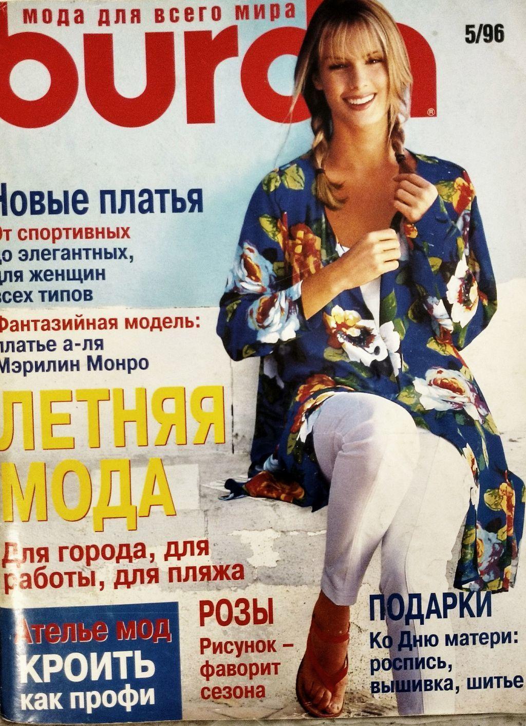 Журнал Burda Moden № 5/1996, Выкройки для шитья, Москва,  Фото №1