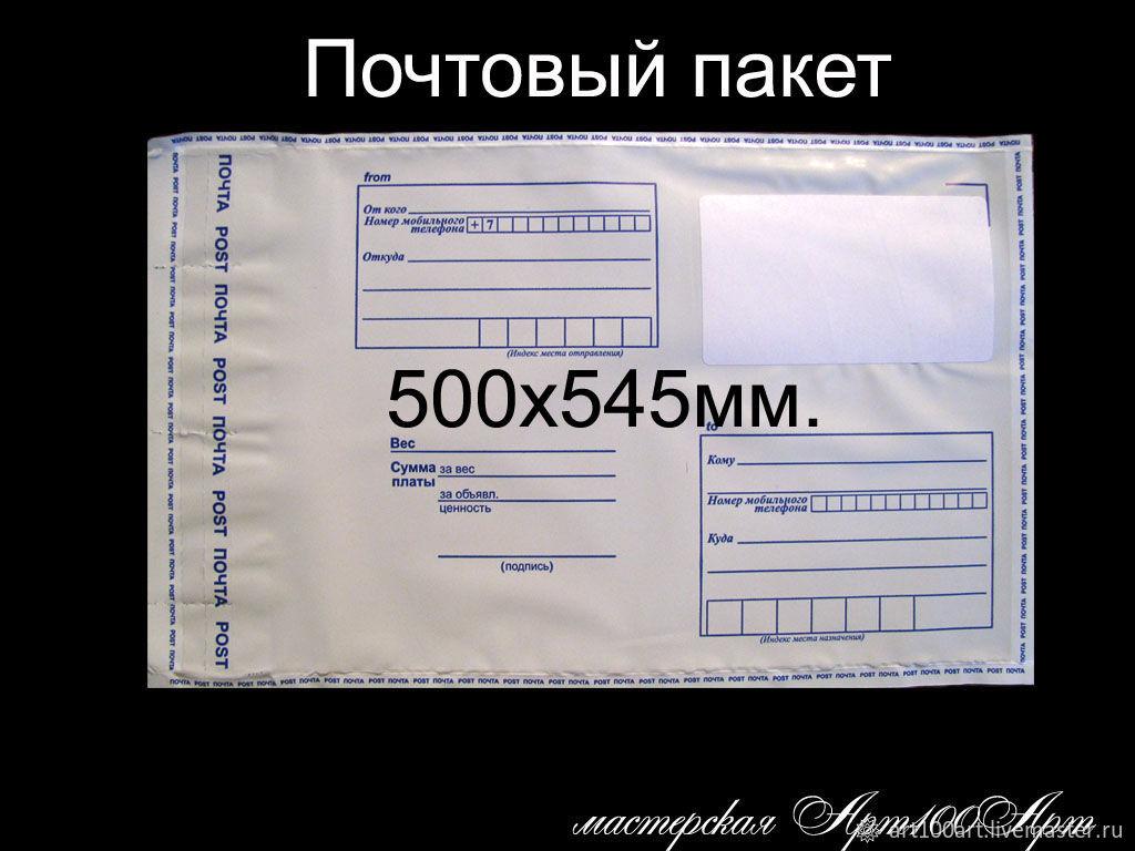 Пакет почтовый 500х545мм пластиковый Почта России, Пакеты, Санкт-Петербург, Фото №1