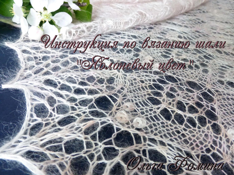 схема вязания ажурной шали на спитцах.
