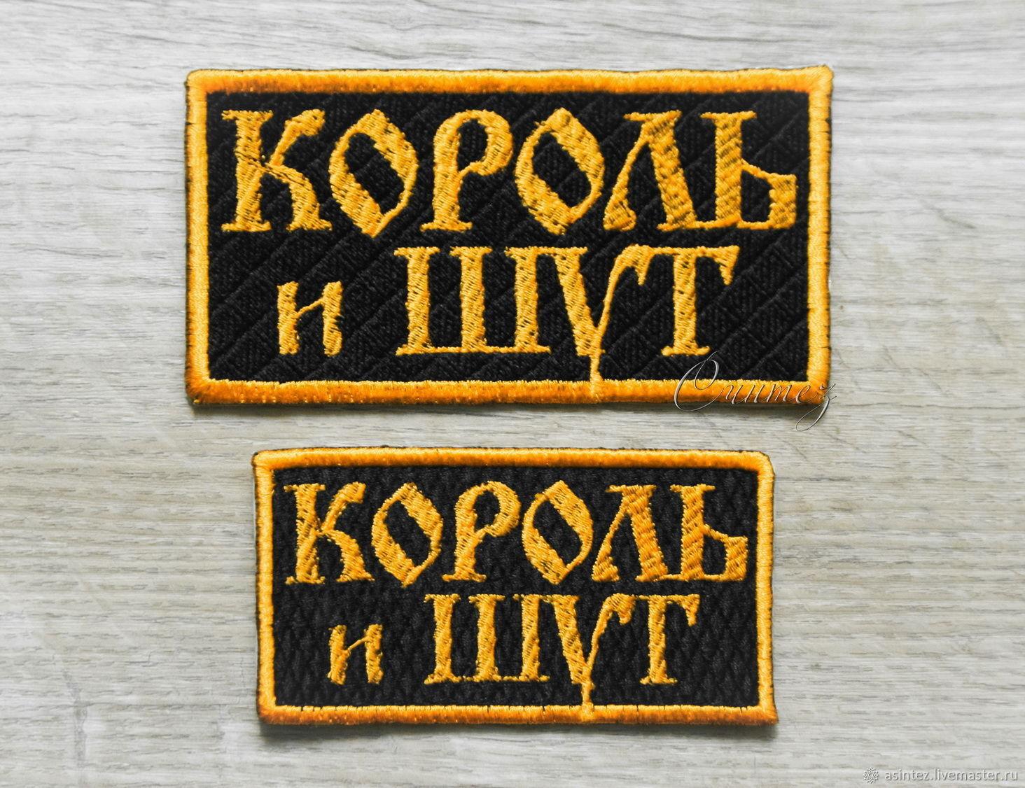 Нашивка группа Король и Шут вышитый патч, Аппликации, Москва,  Фото №1