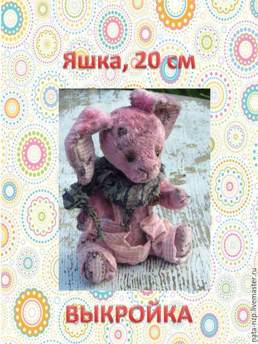 Куклы и игрушки ручной работы. Ярмарка Мастеров - ручная работа. Купить ВЫКРОЙКА зайка тедди Яшка. Handmade. Выкройка
