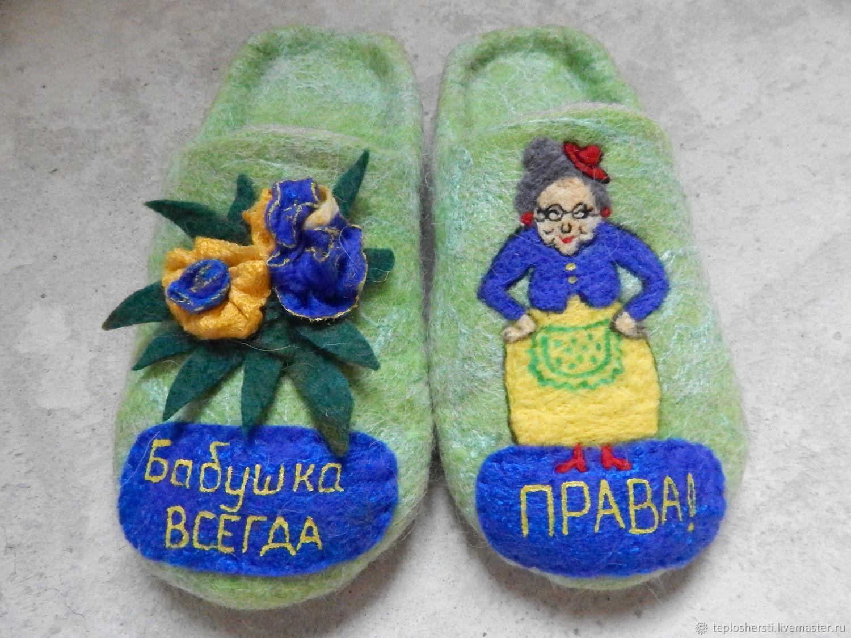 """Тапки валяные """"БАБУШКА всегда ПРАВА!"""", Тапочки, Новосибирск, Фото №1"""