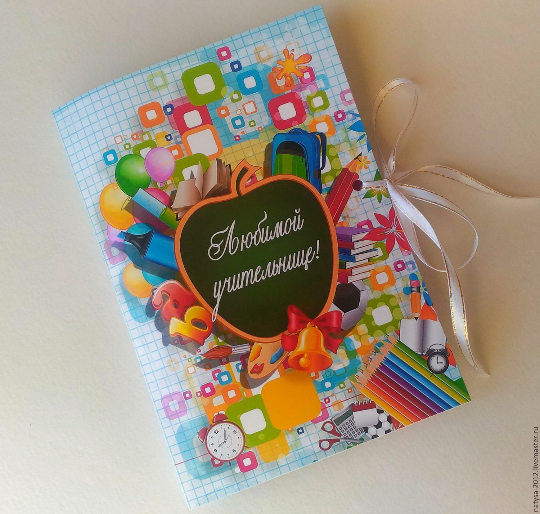 Подарок на день рождение учительнице 130