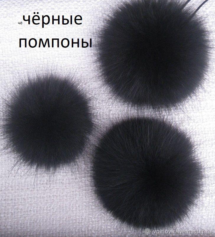 Чёрные меховые помпоны. Помпоны из песца, Мех, Красноярск,  Фото №1