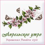 Апрельское утро Стиль Пандора - Ярмарка Мастеров - ручная работа, handmade