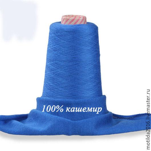 Вязание ручной работы. Ярмарка Мастеров - ручная работа. Купить Пряжа 100% кашемир. Handmade. Комбинированный, кашемир 100%