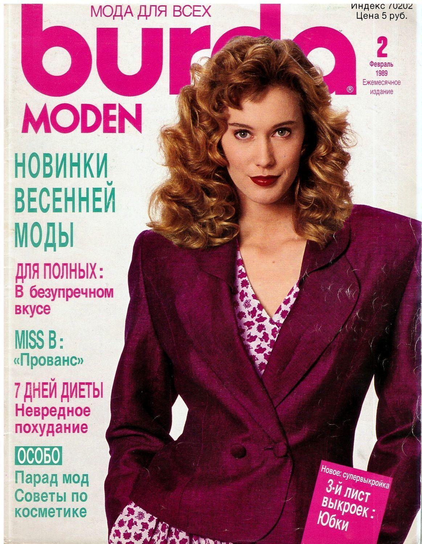 Burda Moden № 2/1989 журнал, Выкройки для шитья, Москва,  Фото №1