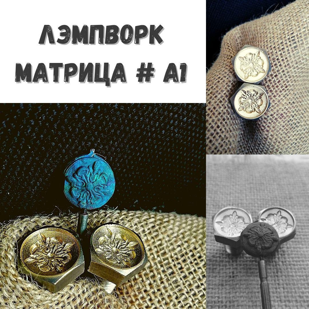 Лэмпворк - Штамп-матрица, Штампы, Новосибирск,  Фото №1