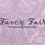 Fancy Fair - Ярмарка Мастеров - ручная работа, handmade