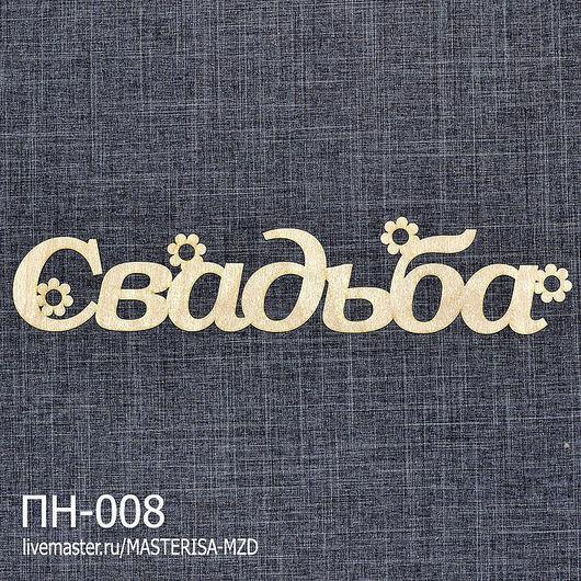 """ПН-008. Панно """"Свадьба и цветы""""."""