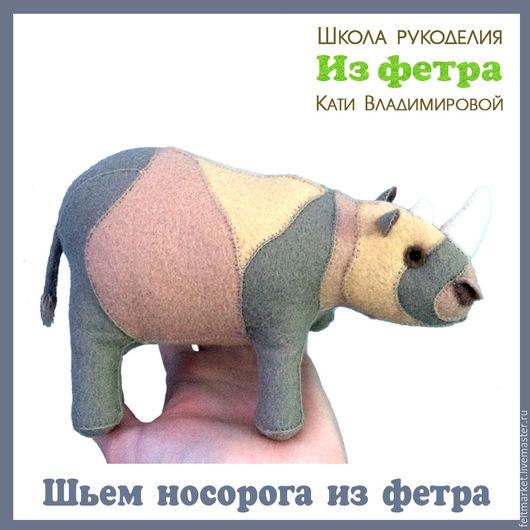 подробный фото мастер-класс+выкройка по созданию носорога из фетра