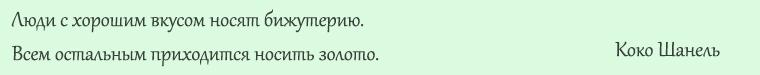 Слепченко Юлия украшения из бисера