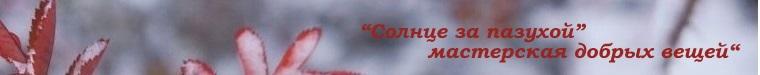 """Юлия Shark """"Солнце за пазухой"""""""